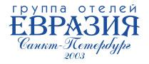 «Группа Отелей Евразия»